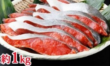 G6039_魚鶴仕込の天然紅サケ切身約1kg