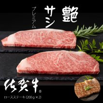 C20-026 艶・サシ・佐賀牛ロースステーキ(200g×2)JA