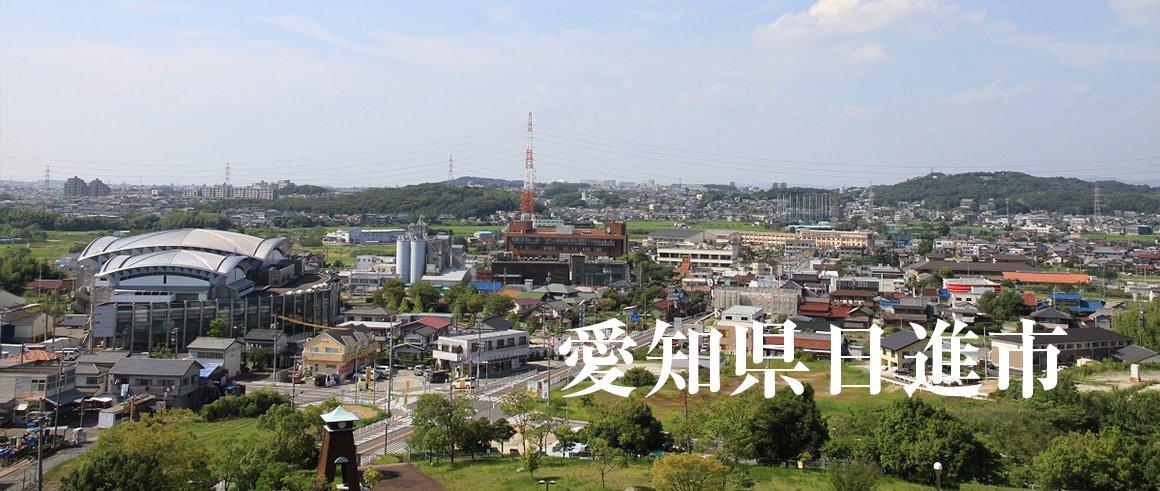 愛知県日進市(にっしんし)