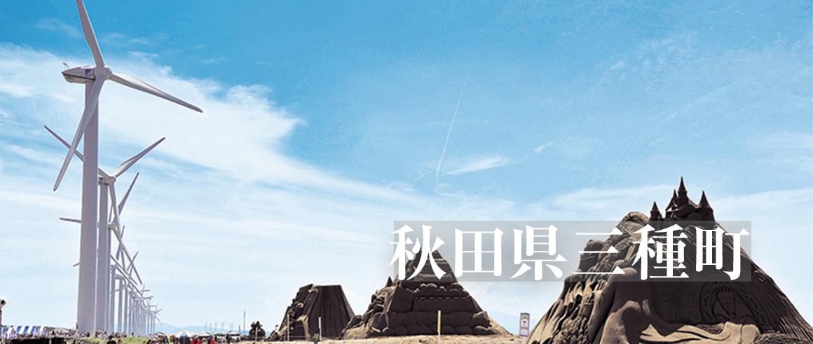 秋田県三種町(みたねちょう)
