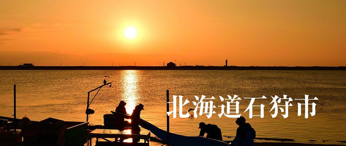 北海道石狩市(いしかりし)