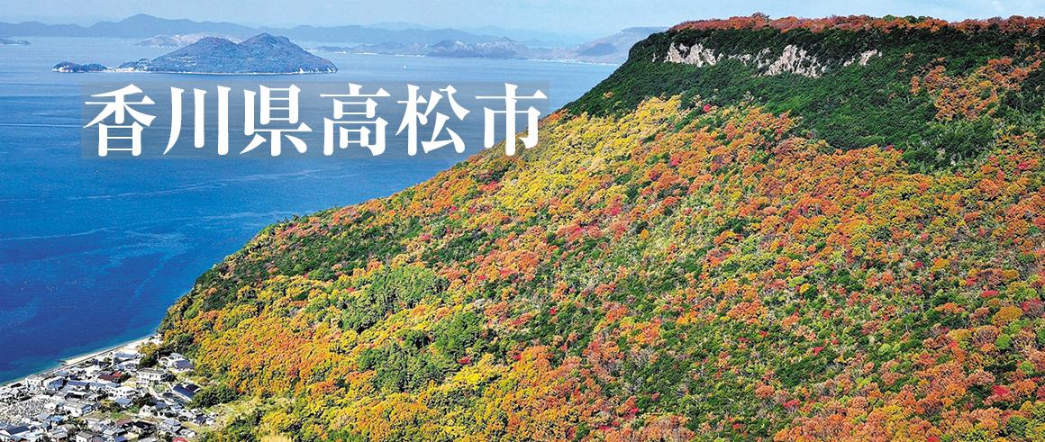 香川県高松市(たかまつし)