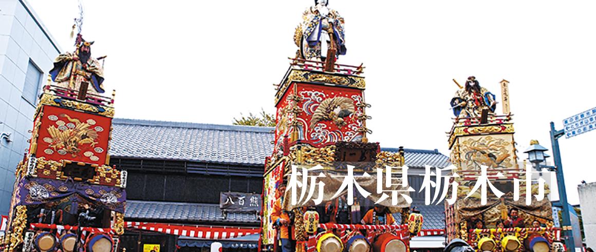 栃木県栃木市(とちぎし)