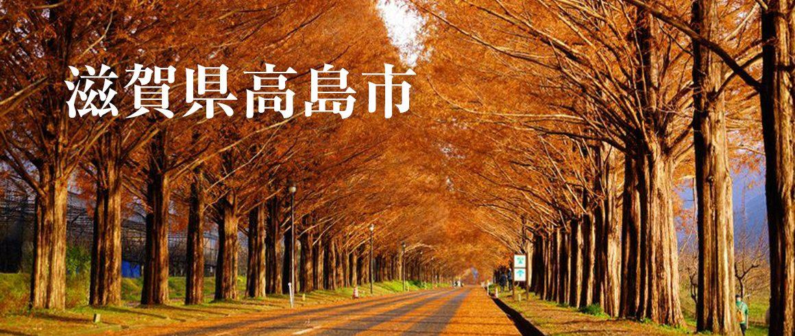 滋賀県高島市(たかしまし)
