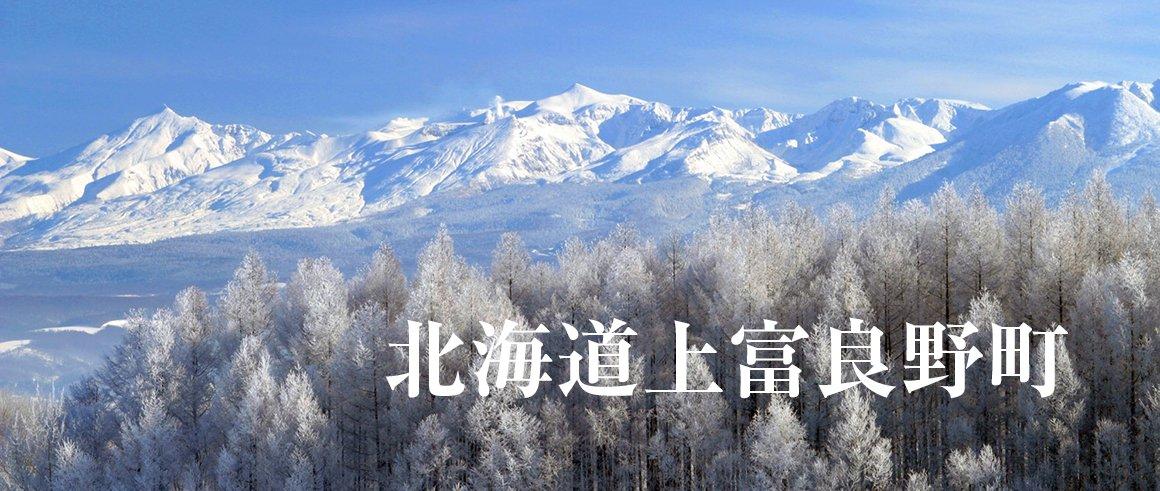 北海道上富良野町(かみふらのちょう)