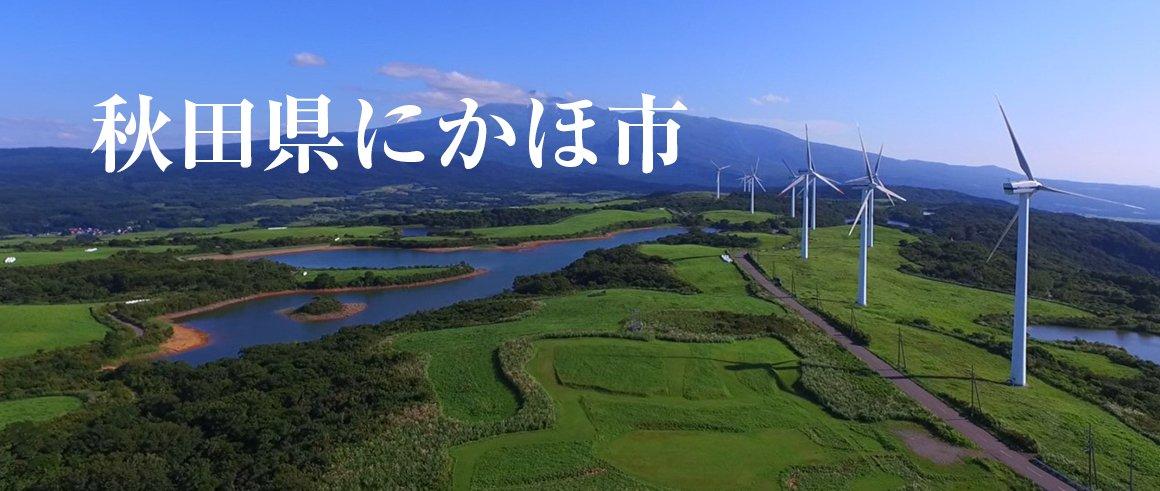 秋田県にかほ市(にかほし)