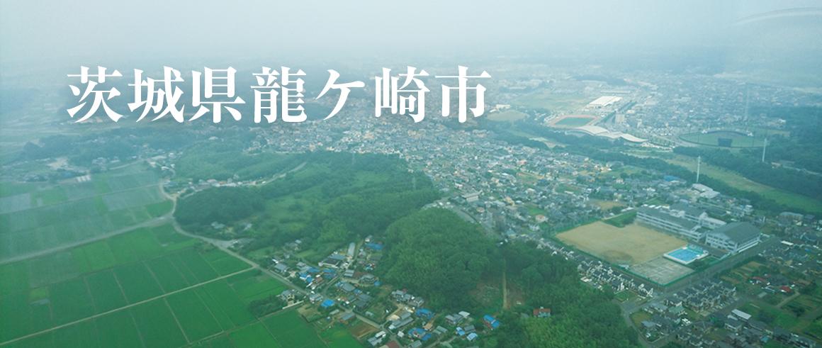 茨城県龍ケ崎市(りゅうがさきし)