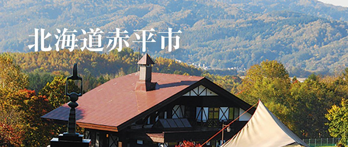 北海道赤平市(あかびらし)