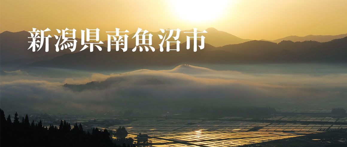 新潟県南魚沼市(みなみうおぬまし)