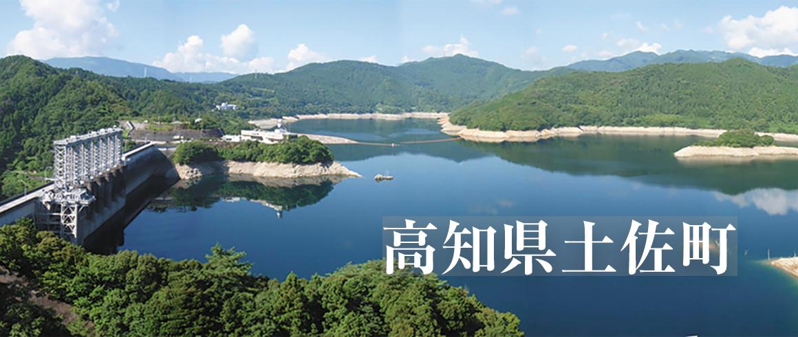 高知県土佐町(とさちょう)