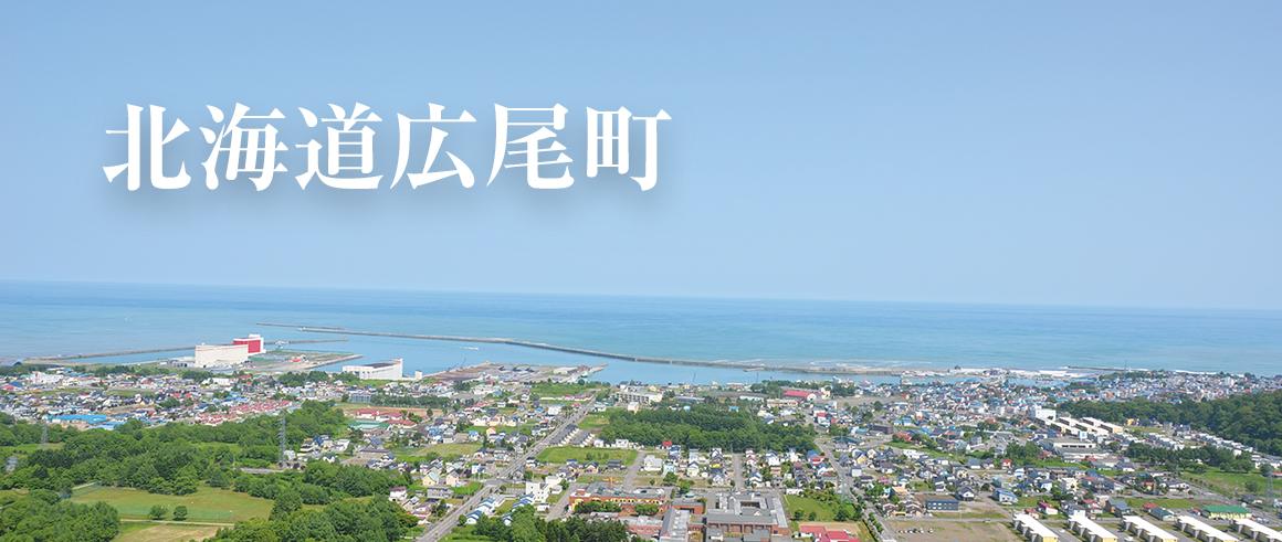 北海道広尾町(ひろおちょう)