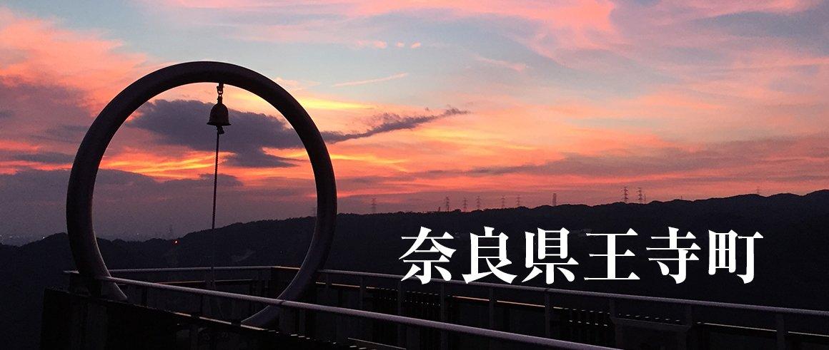 奈良県王寺町(おうじちょう)