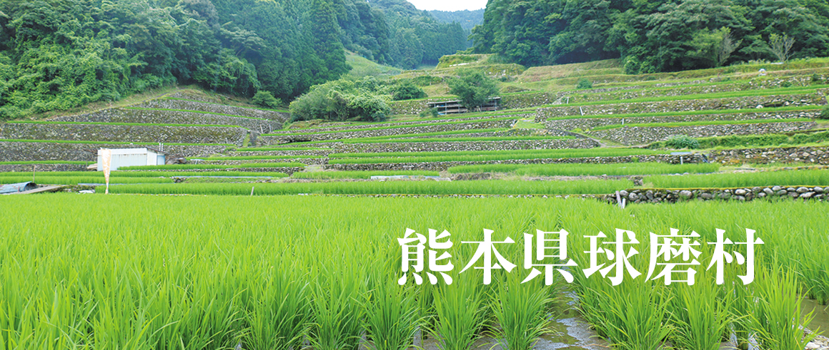 熊本県球磨村(くまむら)
