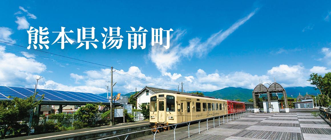 熊本県湯前町(ゆのまえまち)