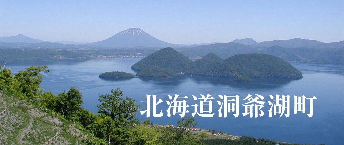 北海道洞爺湖町(とうやこちょう)