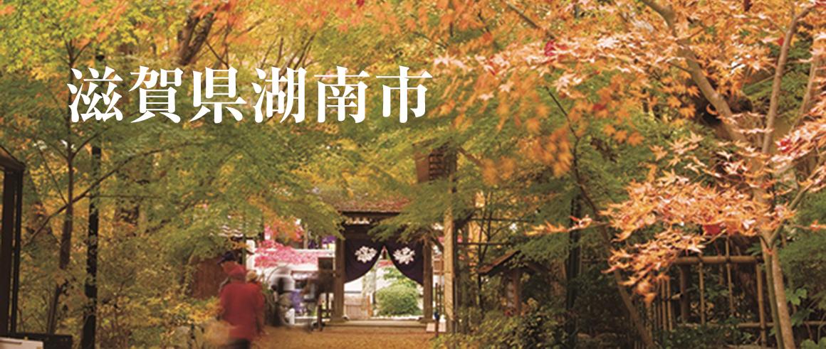 滋賀県湖南市(こなんし)