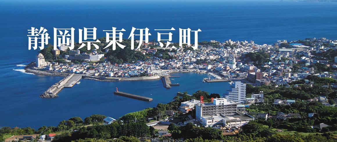 静岡県東伊豆町(ひがしいずちょう)