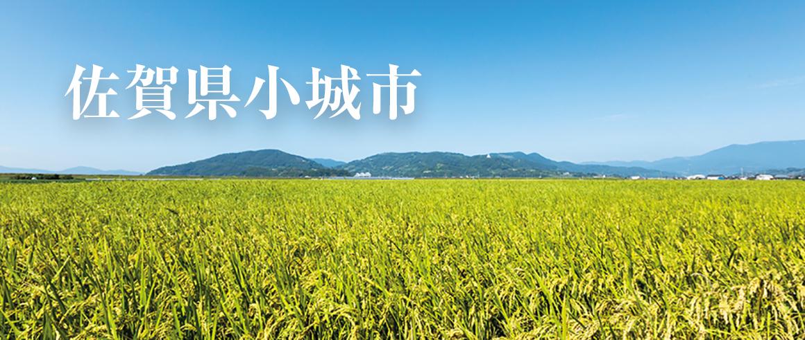 佐賀県小城市(おぎし)