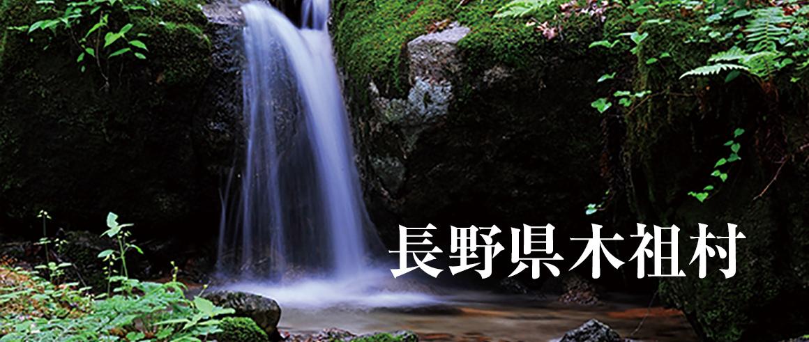 長野県木祖村(きそむら)