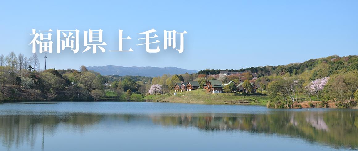 福岡県上毛町(こうげまち)