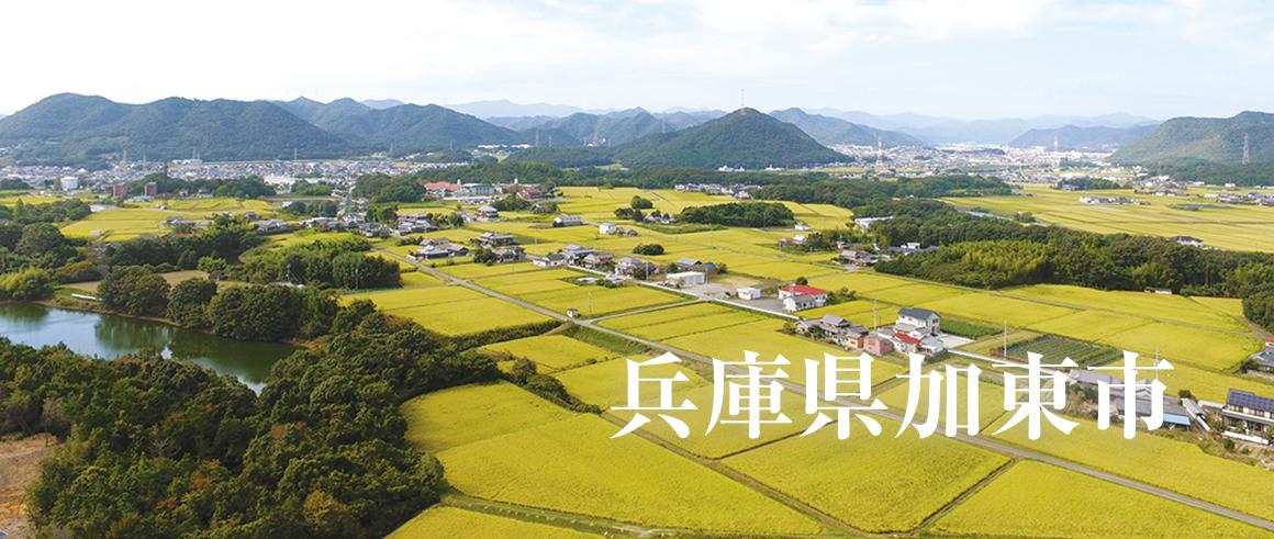 兵庫県加東市(かとうし)