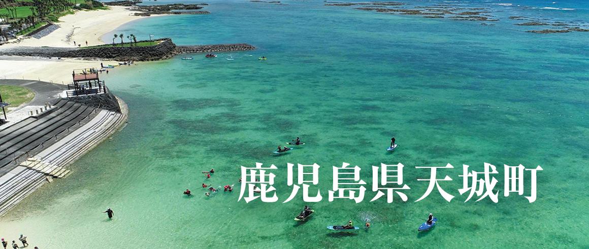 鹿児島県天城町(あまぎちょう)