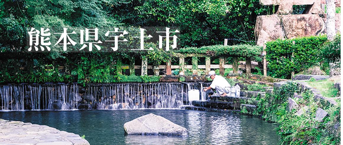 熊本県宇土市(うとし)