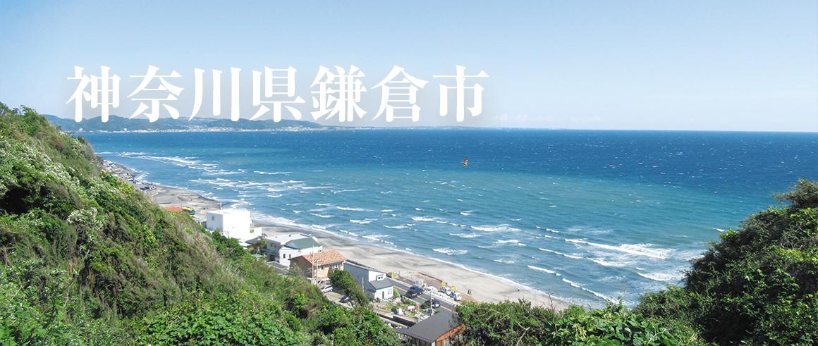 神奈川県鎌倉市(かまくらし)
