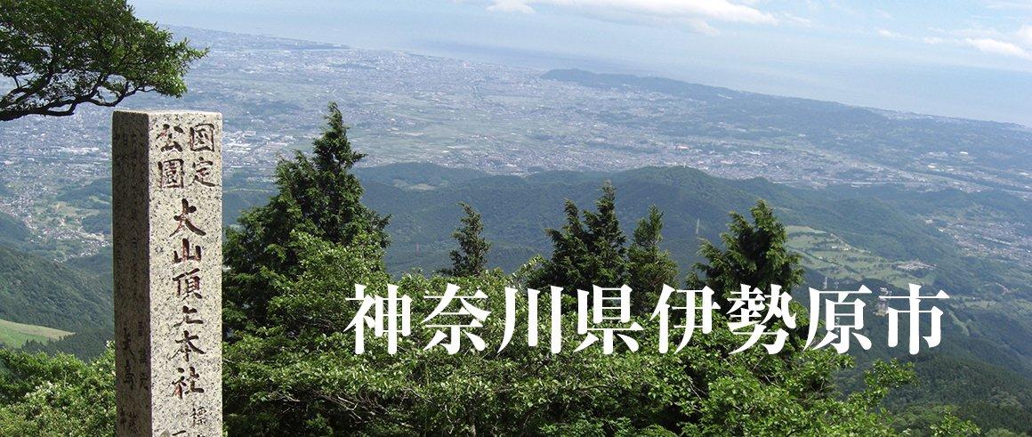 神奈川県伊勢原市(いせはらし)