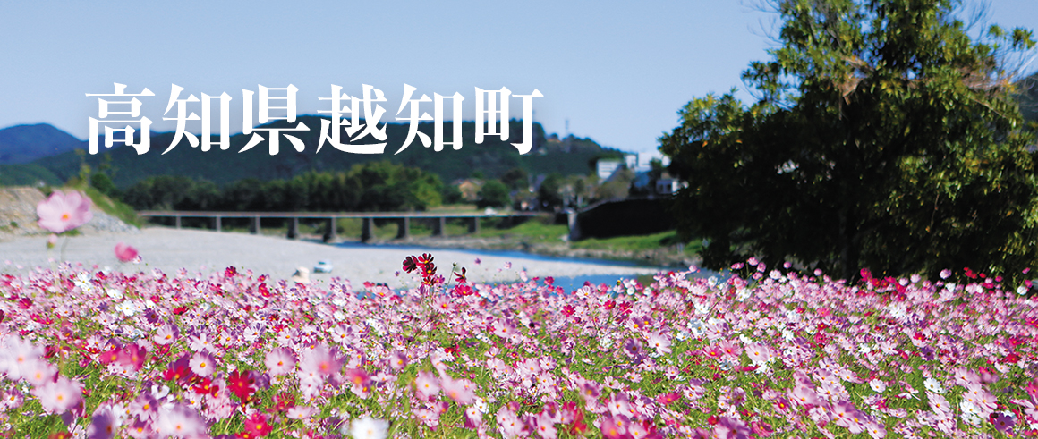 高知県越知町(おちちょう)