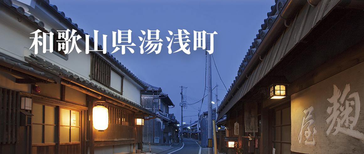 和歌山県湯浅町(ゆあさちょう)