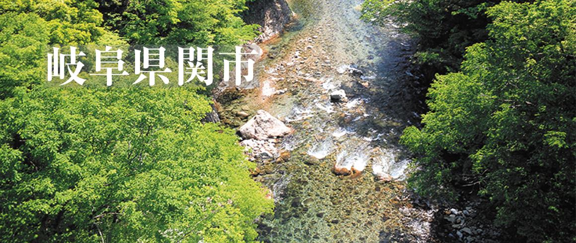 岐阜県関市(せきし)