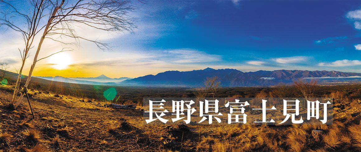 長野県富士見町(ふじみまち)