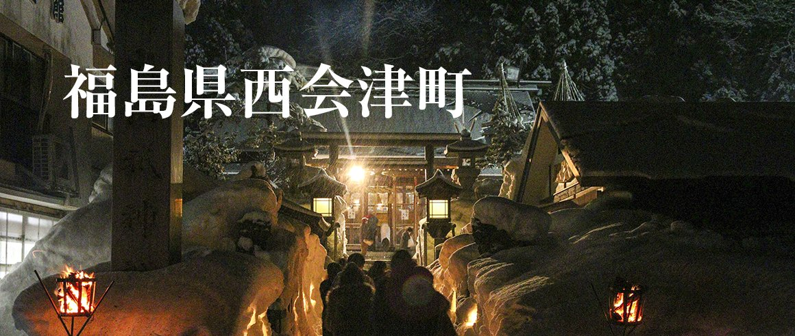 福島県西会津町(にしあいづまち)