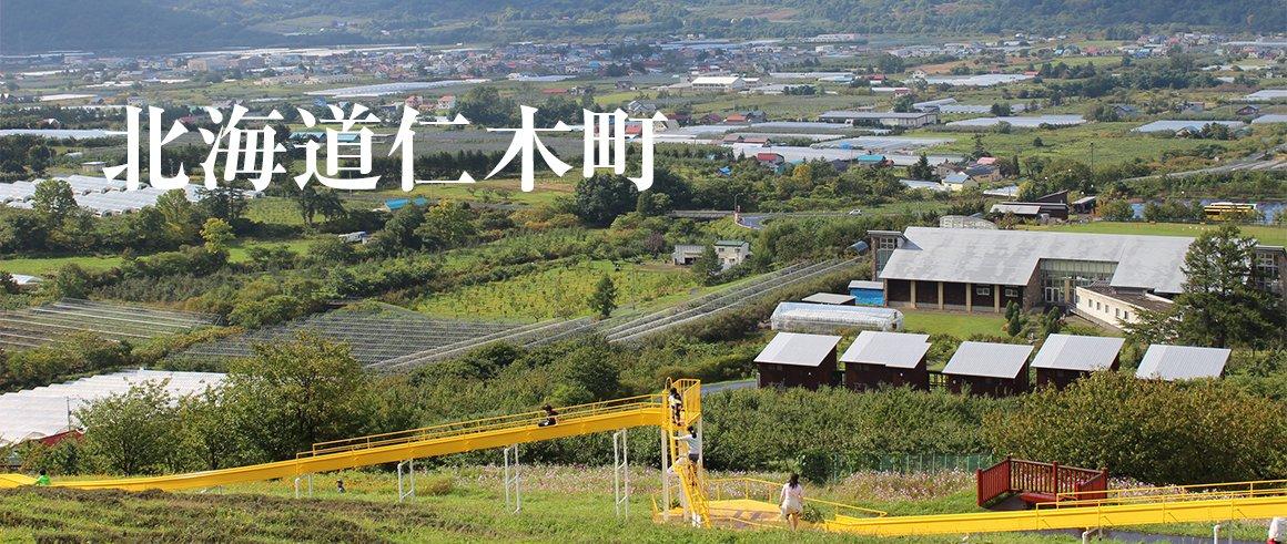 北海道仁木町(にきちょう)