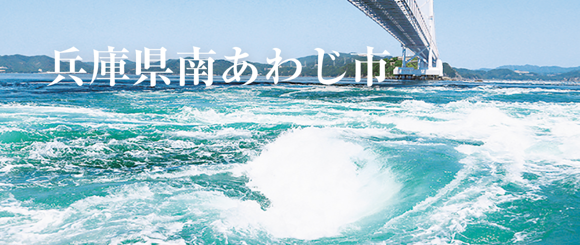 兵庫県南あわじ市(みなみあわじし)