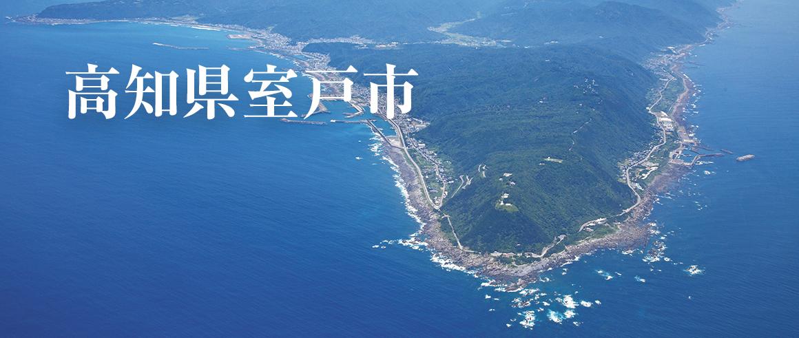 高知県室戸市(むろとし)