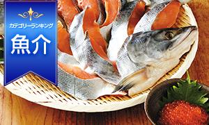 魚介・シーフードランキング
