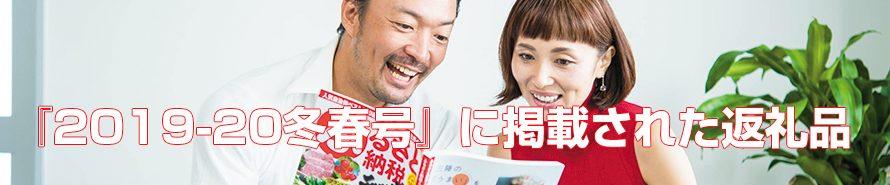 『2019-20冬春号』に掲載されたお礼の品特集!